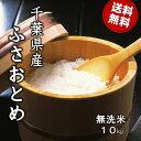 ショッピング10kg 29年産 千葉県産ふさおとめ 無洗米 10kg(5kg×2)