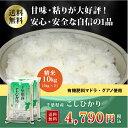 ショッピング10kg 【有機肥料栽培】29年産 千葉県産コシヒカリ 白米 10kg(5kg×2)有機肥料「マドラ・グアノ」使用減農薬栽培