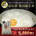 ショッピング無洗米 【徳川献上米】29年産 多古米コシヒカリ 無洗米 5kg