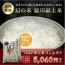ショッピング10kg 【徳川献上米】29年産 多古米コシヒカリ 無洗米 10kg(5kg×2)