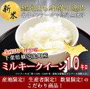 【新米】28年産 生産法人 理想郷 ミルキークイーン 白米 10kg(5kg×2)