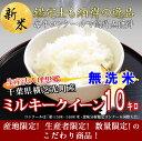 ショッピング10kg 29年産 千葉県産 生産法人 理想郷 ミルキークイーン 無洗米 10kg(5kg×2)