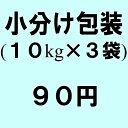 【小分け包装】10kg×3袋※こちらはお米のオプションです。お米の選択して頂いた商品を小分け梱包するオプションです。こちらはお米の商..