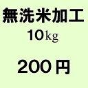 ショッピング無洗米 【10kg分の無洗米加工】加工時に重量が少し減ります。(10kgで100g程) こちらはお米を択して頂いた商品の無洗米加工するオプションです。こちらはお米の商品ではございません。