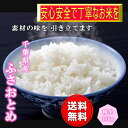 30年産 千葉県産ふさおとめ 白米10kg(5kg×2)