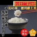 ショッピング玄米 【徳川献上米】30年産 多古米コシヒカリ 玄米 20kg(10kg×2)