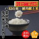 ショッピング玄米 【徳川献上米】30年産 多古米コシヒカリ 玄米 30kg