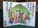奈良県三輪のお土産 ミニ屏風 七福神 隅立てタイプ
