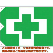 緑十字 安全衛生旗 1030×1500mm 布製 250011