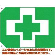 緑十字 安全衛生旗 700×1000mm 布製 250013