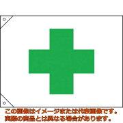 緑十字 安全旗(緑十字) 700×1000mm 布製 250023