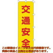 緑十字 のぼり旗 交通安全 1500×450mm ポリエステル 255001