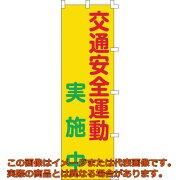 緑十字 のぼり旗 交通安全運動実施中 1500×450mm ポリエステル 255003