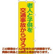 緑十字 のぼり旗 老人と子供を交通事故から守ろう 1500×450mm 255006