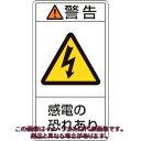 緑十字 PL警告ステッカー 警告・感電の恐れあり 100×55mm 10枚組 201209