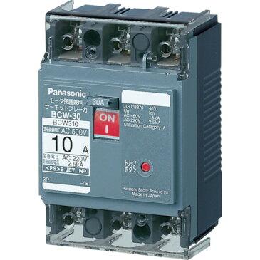 Panasonic サーキットブレーカー BCW−30 3P1 BCW310