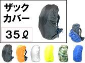 ザックカバー 35L/リュックサック カバー/バックパック カバー/