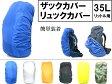 リュック カバー 35L/ザックカバー/バックパック カバー/ネコポス専用/