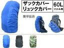 リュック カバー 60L/ザックカバー/バックパック カバー/ネコポス専用/