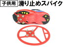 【送料無料】子供用雪上用スパイク/雪上滑り止め5本爪タイプ/...