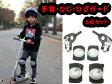 【ハイグレードタイプ】子供用 ひざ/ひじ/手首用プロテクター 6点セット自転車、ボード、エクストリーム系スポーツ、アクティビティに。