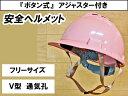 ヘルメット・ピンク安全帽ボタン式アジャスター 簡単サイズ調整しっかりフィット頭部の保護に大人かわいい