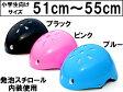 子供用スポーツヘルメット/小学生向け/黒 青 ピンク/発泡スチロール内装/