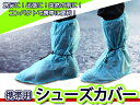 携帯用シューズカバー/靴用防水カバー/突然の雨に/防水シューズカバー/靴のまま履ける、靴用カッパ/レインシューズ/