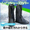 レイン シューズカバー/靴用防水カバー/降雨降雪時の二輪車に/ 防水シューズカバー/雨の日の通勤、通