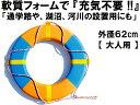 うきわ EVA 大人用/充気不要 /ロープ付 青xオレンジ/水辺の安全対策/川 プール 海水浴/
