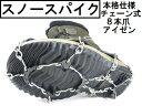 スノースパイクアイゼン黒色(23cm-28cm)冬山雪上トレッキングに