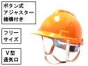 防災ヘルメット・オレンジ安全帽ボタン式アジャスター 簡単サイズ調整災害対策頭部の保護に