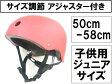 子供用ヘルメット赤サイズ調整可抜群のフィット感ジュニアサイズスポーツや屋外活動に