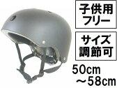 子供用ヘルメット黒汎用タイプサイズ調整可50cm〜58cmジュニアサイズサイクリングに
