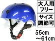 スポーツヘルメット青/大人用フリーサイズ/サイズ調節可/やわらか内装/自転車競技用/ボードスポーツ用/