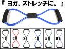 ストレッチエキスパンダー/ヨガエクササイズに/伸縮性で柔らか素材/適度な強さで運動可/