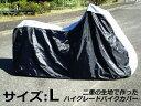 """二重生地のバイクカバー/""""Lサイズ""""/ビッグスクーター、中型、大型車用/(215cm-235cm)のバイクに最適/"""