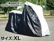 """バイクカバー""""XLサイズ""""二重生地/全長(235cm-255cm)/大型アメリカン/ドラッグスター400 /クラッシック/ハーレーFXS、VRSCF、FLHXSE3/"""