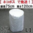 タイヤカバー【L1サイズ】/幅75cm 高さ120cmに対応/ポリエステル100%/厚手強力撥水生地/ネコポス専用/