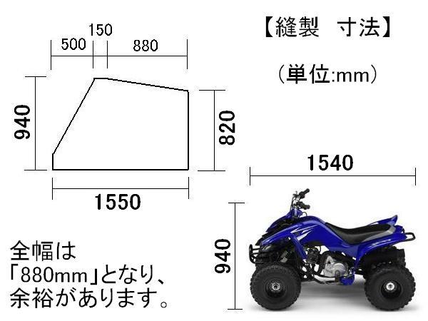 ATVカバーM四輪バギーカバー排気量 50cc...の紹介画像2