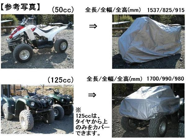 ATVカバーM四輪バギーカバー排気量 50cc...の紹介画像3