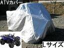 ATVカバーL四輪バギーカバー全長190cmまでのATVをカバー厚手丈夫な撥水生地ポリエステル100%