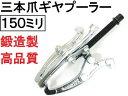 3爪ギヤプーラー150mm/鍛造製3爪プーラー/三爪ベアリングプーラー150mm/
