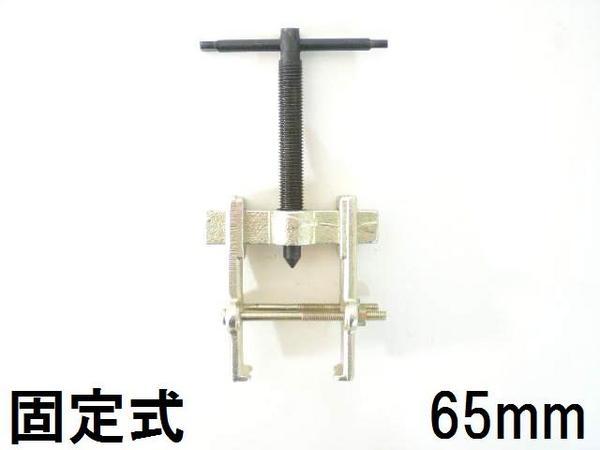 固定式/ベアリングプーラー 65mm/2爪ギヤプ...の商品画像