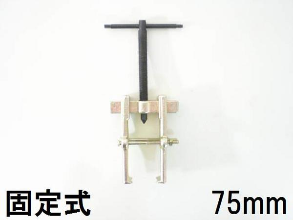 固定式 2爪/ベアリングプーラー 75mm/二爪...の商品画像