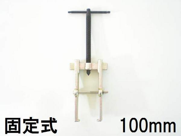 固定式 2爪/ベアリングプーラー/100mm/二...の商品画像