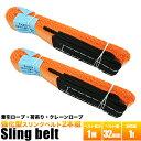 ベルトスリング強化仕様【長さ1m】(幅32mm)【2本組セット販売】牽引ロープ、荷揚げロープ、クレーンロープ、クレーンベルト重機用 帯