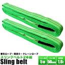 ベルトスリング【長さ5m】(幅50mm)【2本組セット販売】荷吊りベルト、牽引ロープ、荷揚げロープ、クレーンロープ、クレーンベルト