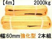 ベルトスリング強化仕様【長さ4m】(幅60mm)【2本組セット販売】耐荷2000kgスリングベルトラッシングベルト補助重機用 帯