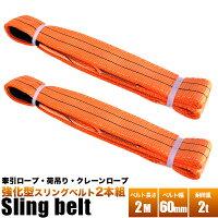 ベルトスリング60-2m-2pc